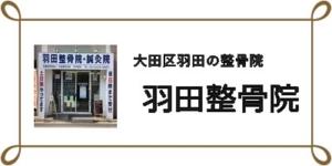 【肩こり・腰痛・交通事故】穴守稲荷駅1分の羽田整骨院